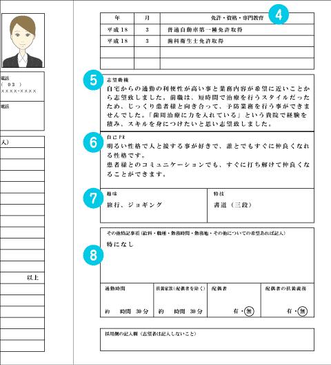 歯科 衛生 士 履歴 書