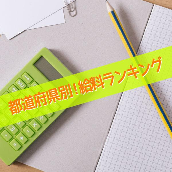 歯科衛生士の給料・年収まとめ【都道府県別ランキング付き】