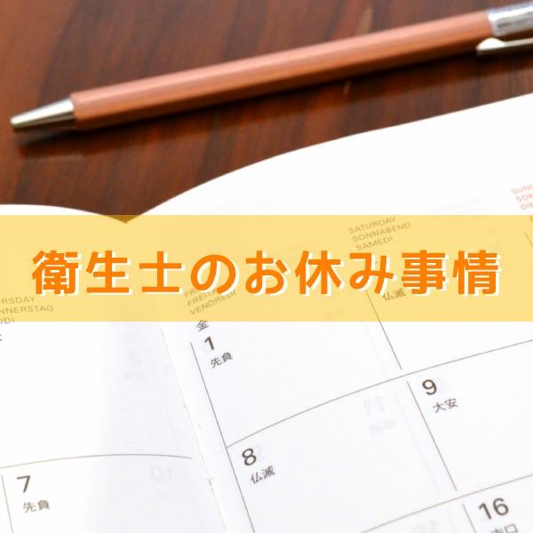 【土日】歯科衛生士求人のお休み事情【祝日】