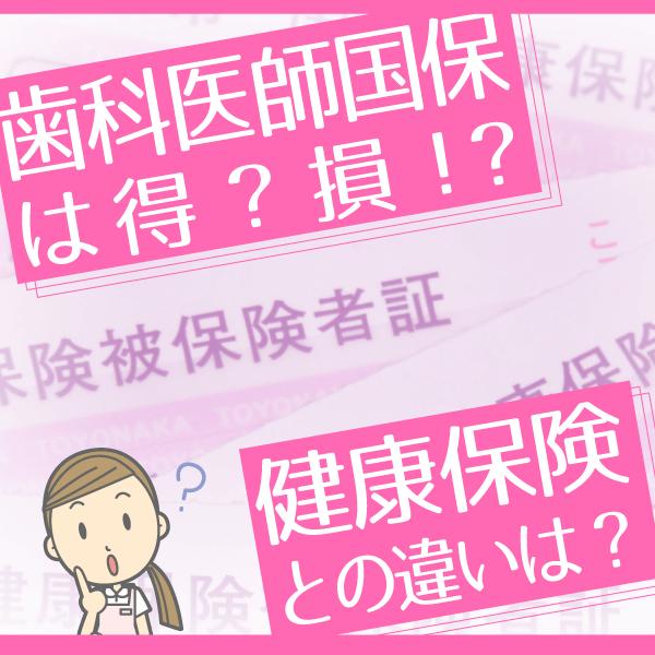 歯科 医師 国保 保険 料