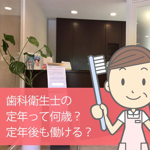 歯科衛生士の定年って何歳?定年後も働ける?