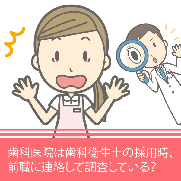 歯科医院は歯科衛生士の採用時、前職に連絡して調査している?