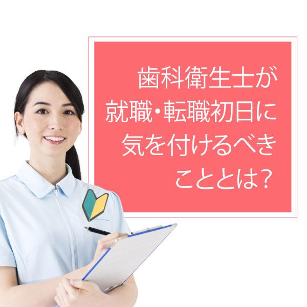 歯科衛生士が就職・転職初日に気を付けるべきこととは?