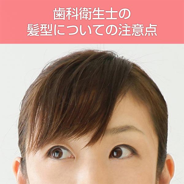歯科衛生士の髪型についての注意点
