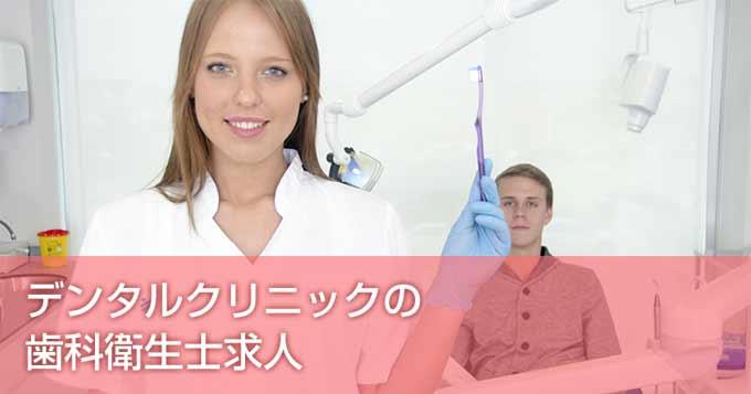 デンタルクリニックの歯科衛生士求人