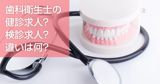 歯科衛生士の健診求人?検診求人?違いは何?