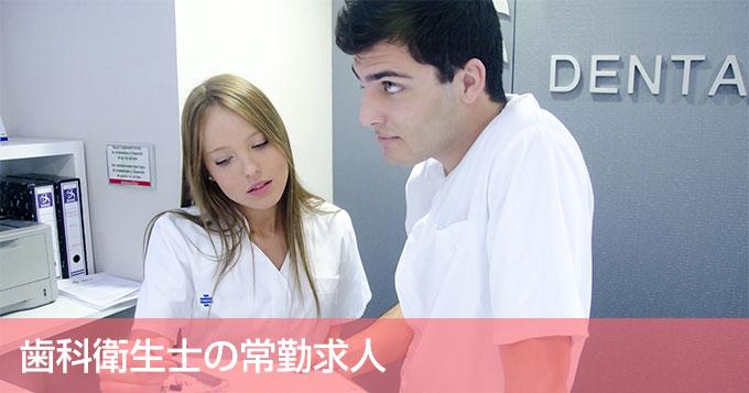歯科衛生士の常勤求人