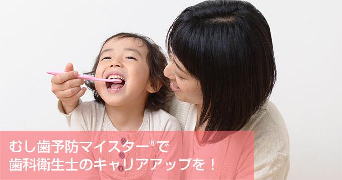 むし歯予防マイスター