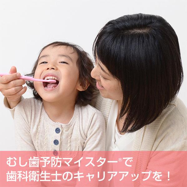 むし歯予防マイスター®で歯科衛生士のキャリアアップを!