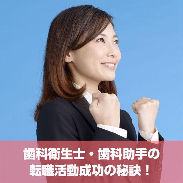 歯科衛生士・歯科助手の転職活動成功の秘訣!