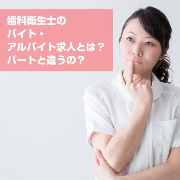 歯科衛生士のバイト・アルバイト求人