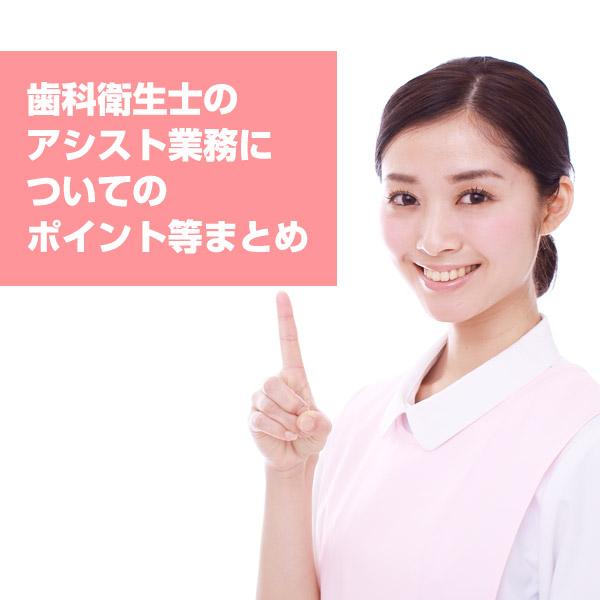 【歯科衛生士のお仕事】アシスト業務について