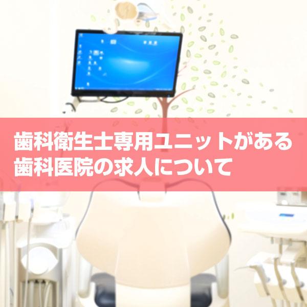 歯科衛生士専用ユニットのある歯科衛生士求人
