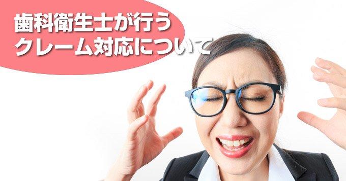 歯科衛生士のクレーム対応について