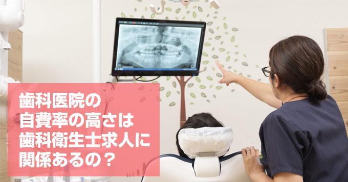 自費率の高い歯科医院の歯科衛生士求人