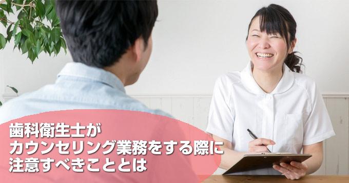 歯科衛生士のカウンセリング業務におけるポイント